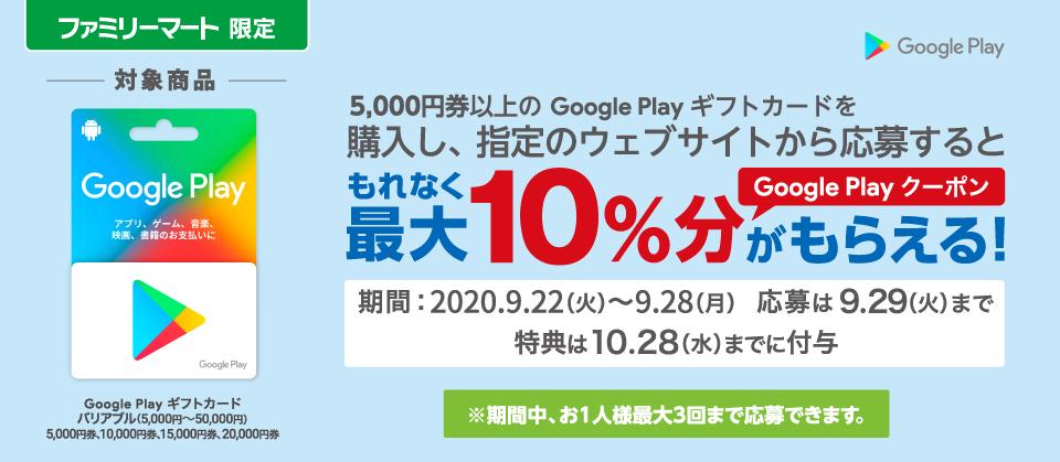 Google Play ギフトカード クーポンプレゼント!キャンペーン!